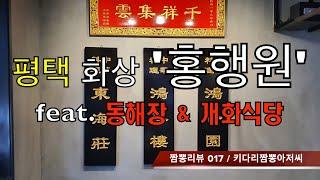 017 화상 홍행원 (평택)  증화요리 맛집 리뷰 & …