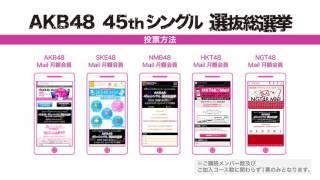 「AKB48 45thシングル 選抜総選挙」の投票方法について解説いたします。...