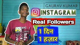 instagram par follower kaise badhaye   How to get real instagram followers 2018