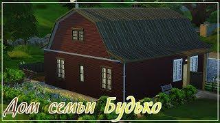 """TS4: Дом семьи Будько из сериала """"Сваты"""""""