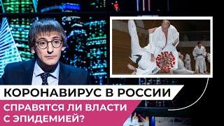 Коронавирус в России Справятся ли власти с эпидемией