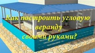 видео Как построить террасу на даче своими руками: пошаговая инструкция и советы
