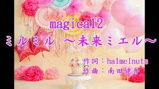 magical2 ミルミル 〜未来ミエル〜 カラオケ 風景写真