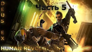 #DEUS EX HUMAN REVOLUTION \ ПРОДОЛЖЕНИЕ ПРОХОЖДЕНИЯ ЧАСТЬ 5