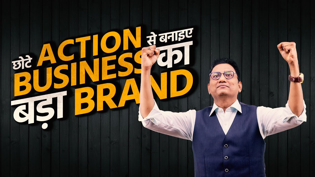 """छोटे Action से बनाइये Business का बड़ा Brand"" 