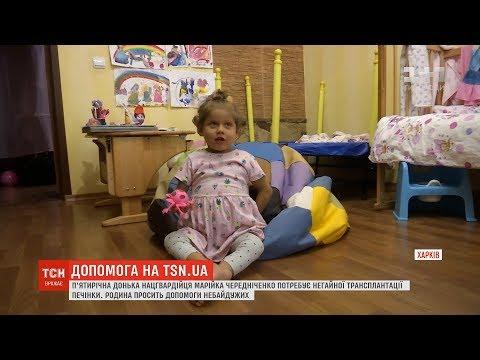 ТСН: Негайної трансплантації печінки потребує 5-річна Марійка Чередніченко