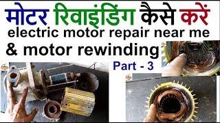 (Part 3) how to motor rewinding & Rewinding 0.5HP, 1/2HP, half HP water pump motor पानी मोटर winding