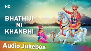 Bhathiji Ni Khanbhi Popular Gujarati Devotional Songs New Gujarati Bhakti Geet