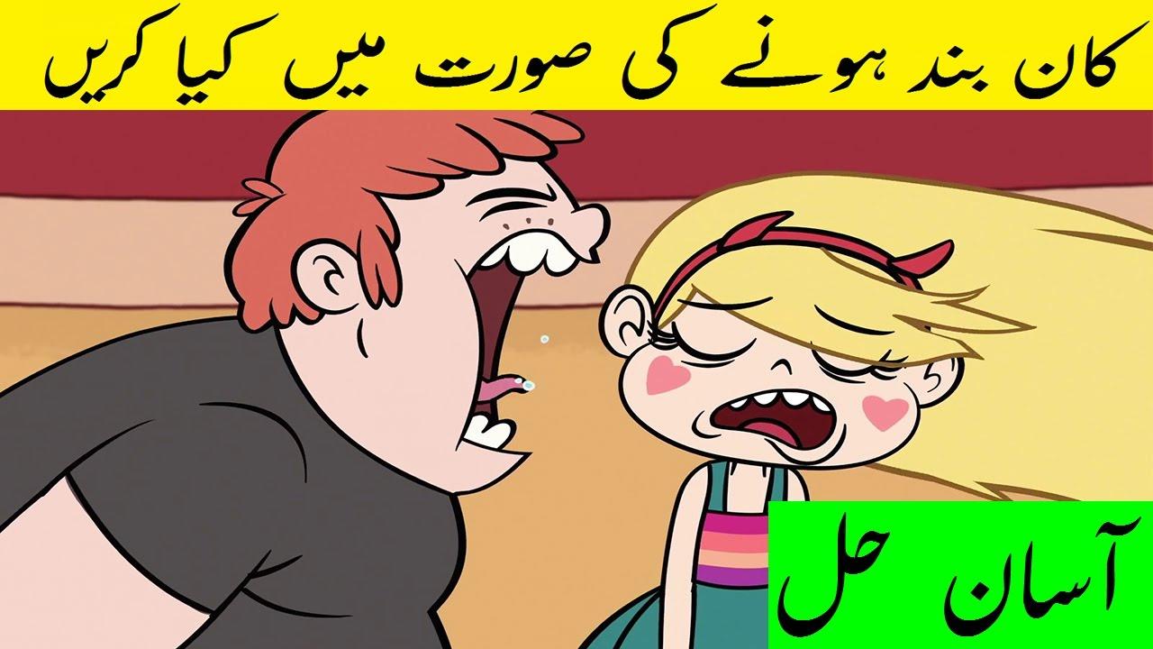 Kaan Band Hony Ki Surat Me Kiya Kren - Urdu Hindi