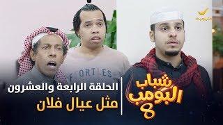 مسلسل شباب البومب 8 - الحلقة الرابعة والعشرون