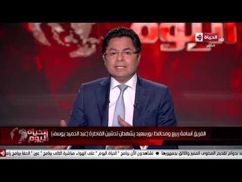 """الحياة اليوم - الفريق أسامة ربيع ومحافظ بورسعيد يشهدان تدشين القاطرة """"عبد الحميد يوسف"""""""