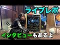 March Of Lover 後夜祭 UMEILO突撃インタビュー