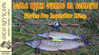 Ловля щуки осенью на воблеры. Strike Pro  nquisitor 110sp