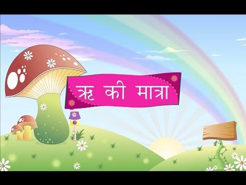 Hindi alphabets ri ki matra varnamala for U and me pictures