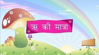 Video Hindi Alphabets- Ri ki Matra ( ऋ की मात्रा - Varnamala) download MP3, 3GP, MP4, WEBM, AVI, FLV Maret 2018