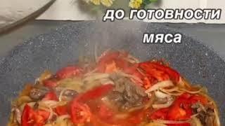 Как готовить Азу по татарски   видео рецепт