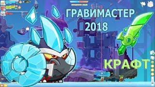 гравимастер Крафт Нефритового поглотителя с подсказками озвучкой прохождение 2018 Вормикс