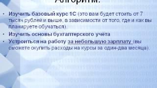 0104 Как стать программистом 1С(http://info-master.su/programming/1s/kak-stat-programmistom-1s.php., 2015-04-27T14:33:25.000Z)
