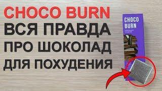 Chocoburn купить. Chocoburn отзывы, шоколад для похудения, чекоберн или шокоберн для похудения