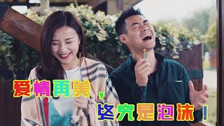 《陈翔六点半》第84集 爱情再美,终究是泡沫!Episode 84:No matter how beautiful love is, it is a bubble after all!