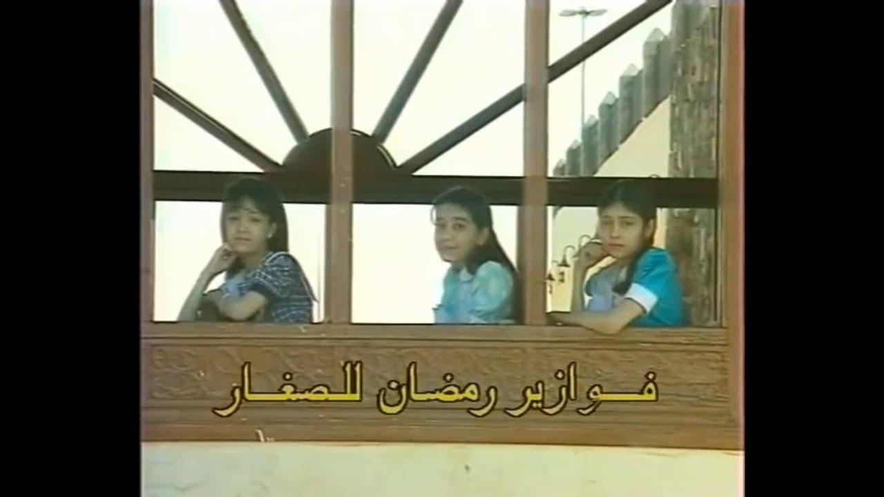 فوازير رمضان للأطفال 1419هـ 1999م المقدمة كاملة Youtube