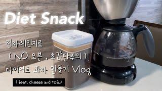 [vlog5] 노오븐 초간단 다이어트 간식 만들기 (f…