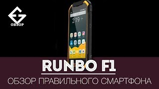 runbo F1 Magnetic защищенный смартфон 2017 года - уже легенда