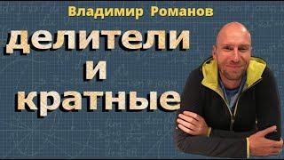 математика 6 класс ДЕЛИТЕЛИ и КРАТНЫЕ видеоурок