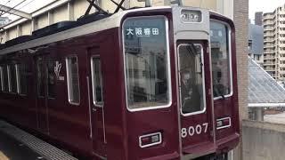 [阪急]8000系(8007F) 普通 梅田ゆき 豊中出発