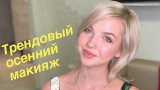 Как сделать модный осенний макияж Секреты Натальи Шаропат