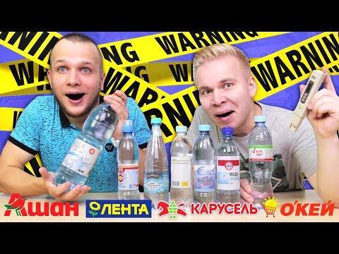 Проверка качества дешёвой воды из супермаркетов / ЛЕНТА, КАРУСЕЛЬ, АШАН, ДИКСИ, О'КЕЙ