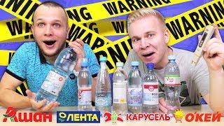 Проверка качества дешёвой воды из супермаркетов / ЛЕНТА, КАРУСЕЛЬ, АШАН, ДИКСИ, О