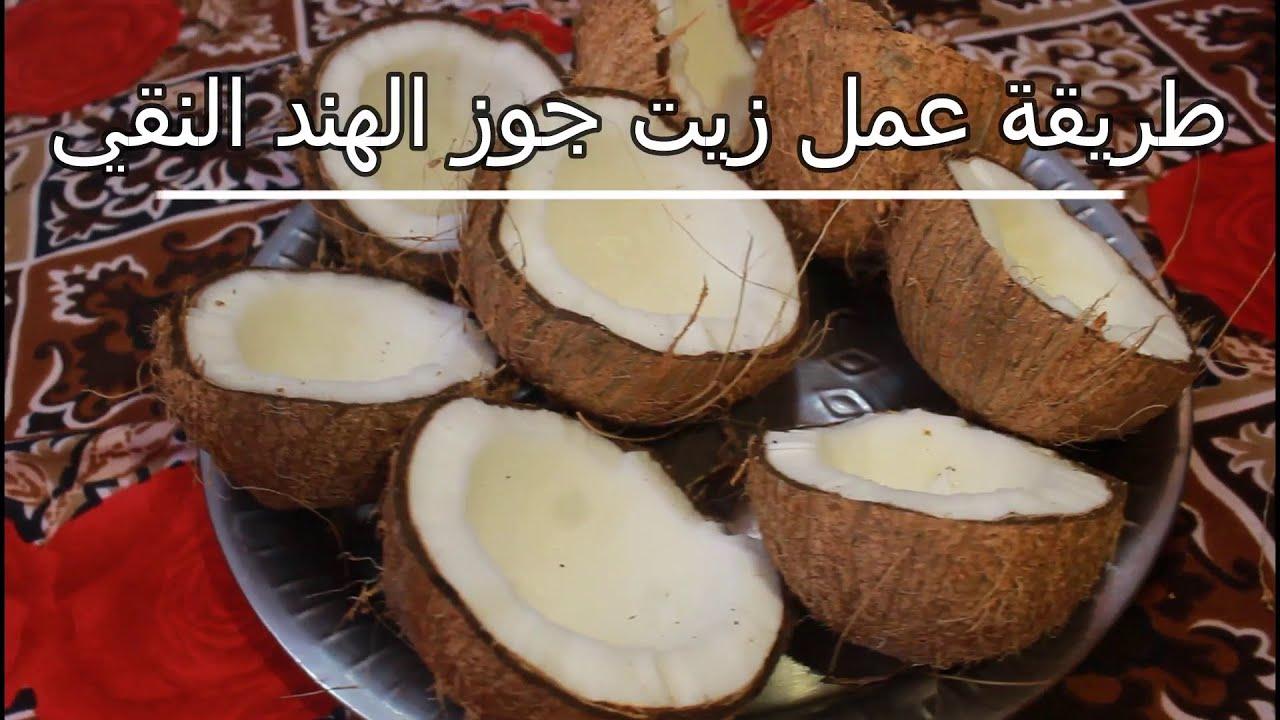 ازاي تعملي زيت جوز الهند النقي في البيت طريقة عمل زيت باراشوت جوز هند Make Coconut Oil In Home Youtube