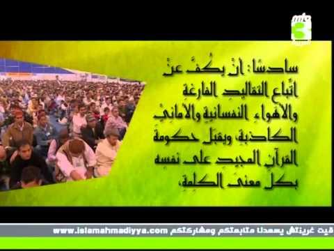 Download chorot mubayaa