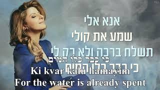 """Sarit Hadad """"Aba Gadol"""" Great Father - English+Hebrew Lyrics אבא גדול שרית חדד כתוביות"""