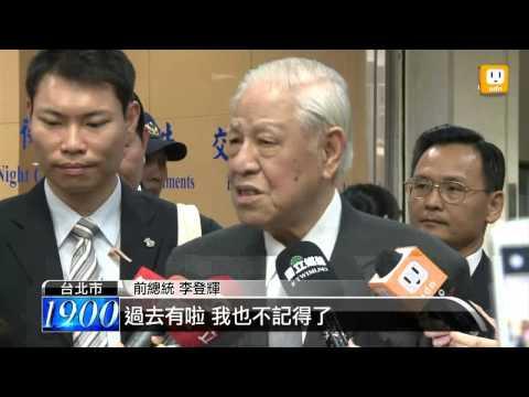 【2013.04.16】林洋港病逝 李登輝:有送花致意 -udn tv