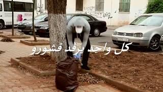 أغنية مازوني الرائعة  التي  تحكي على النظافة ورمي الزبل