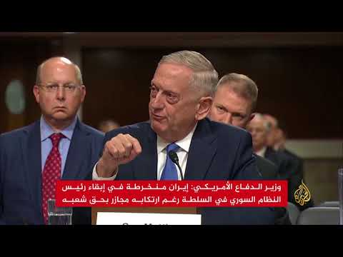 ماتيس: الرد على إيران دبلوماسي فقط  - نشر قبل 5 ساعة