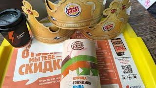 Пробуем Новинку! Обзор Чикен Карри Ролл Из Бургер Кинг