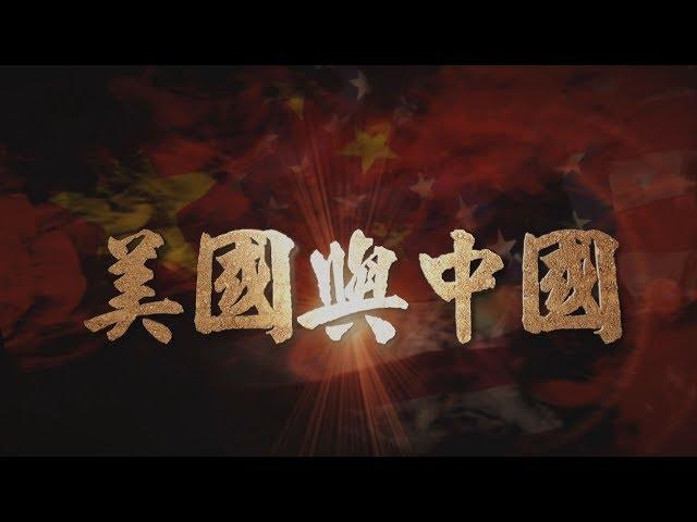 【台灣演義】美國與中國 2019.10.13 | Taiwan History