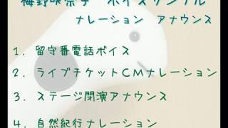 梅野咲奈子の、ナレーションやアナウンスのサンプルです。ご依頼時等に...