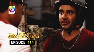 Kotipathiyo Episode 114 කෝටිපතියෝ  | සතියේ දිනවල රාත්රී  9.00 ට . . . Thumbnail