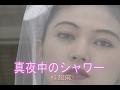 真夜中のシャワー (カラオケ) 桂銀淑