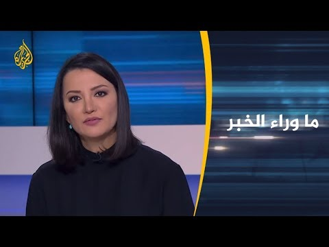 ما وراء الخبر - هل يطبق النظام المصري توصيات حقوق الإنسان؟  - نشر قبل 24 ساعة