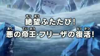 Dragon Ball Super Episode 19 trailer!