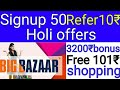 free products freeshopping Bigbazaar, future pay 101₹ cash//Cubber Spin||Airit App free gift cards