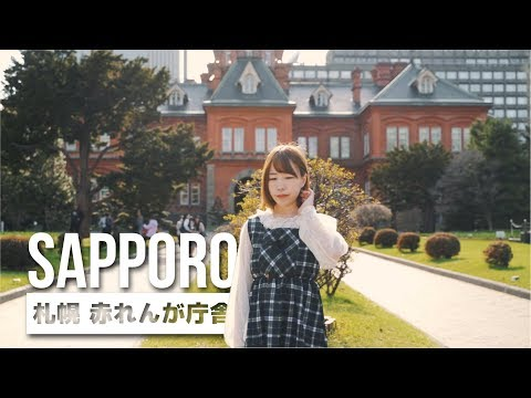Sapporo Clock Tower and Former Hokkaido Government Office Building 札幌時計台から赤れんが庁舎 | Portrait Film