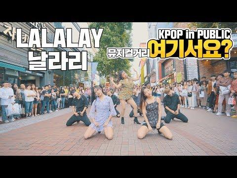 [여기서요?] SUNMI 선미 - LALALAY 날라리 | 커버댄스 DANCE COVER @뮤지컬 거리