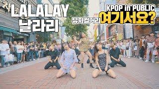 Gambar cover [여기서요?] SUNMI 선미 - LALALAY 날라리 | 커버댄스 DANCE COVER @뮤지컬 거리