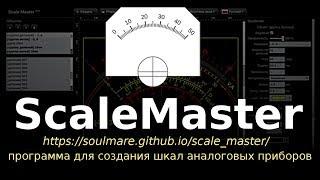 Создание шкалы стрелочного прибора в программе ScaleMaster